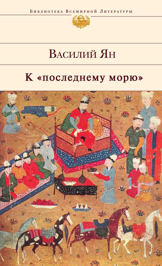 Василий Ян К «последнему морю» василий ян батый