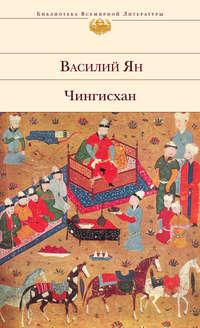 Ян, Василий  - Чингисхан