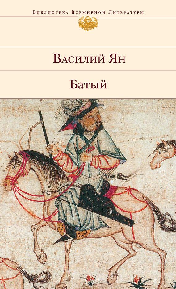 Василий Ян - Батый