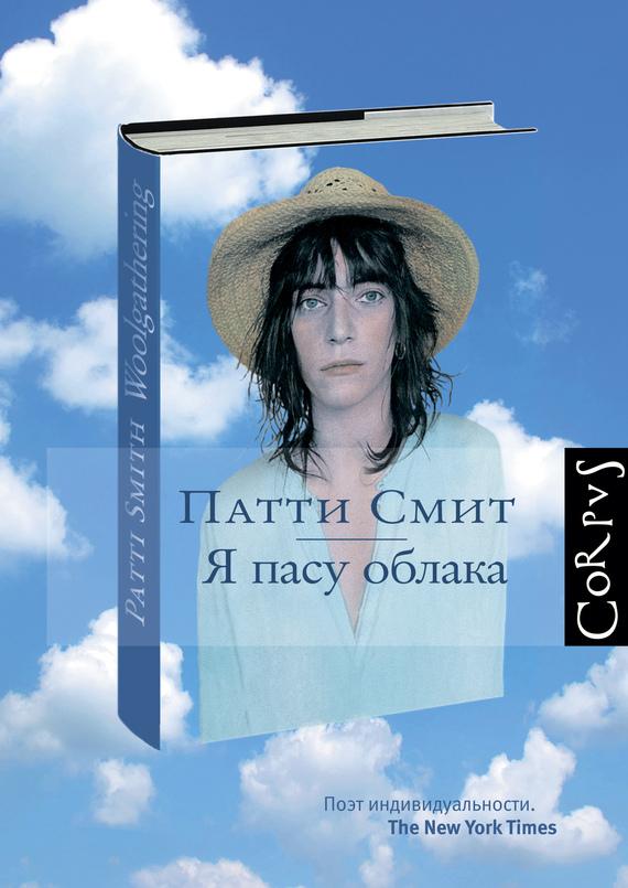Скачать Патти Смит бесплатно Я пасу облака