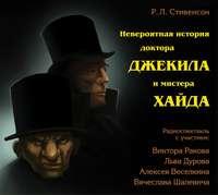 Стивенсон, Роберт  - Невероятная история доктора Джекила и мистера Хайда (спектакль)