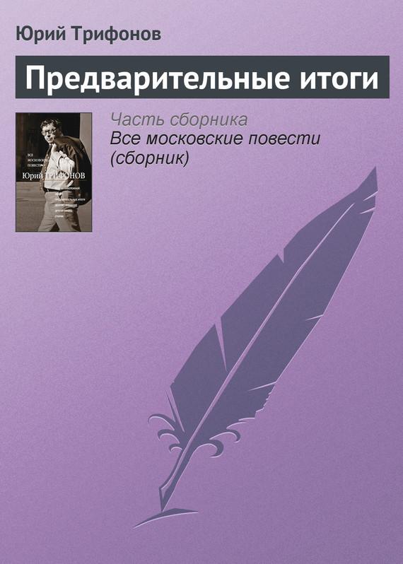 интригующее повествование в книге Юрий Трифонов