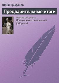 Трифонов, Юрий  - Предварительные итоги