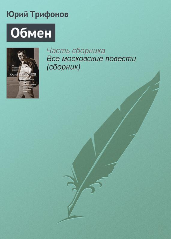 Юрий Трифонов Обмен ISBN: 978-5-271-41087-1 александр кабаков русские не придут сборник