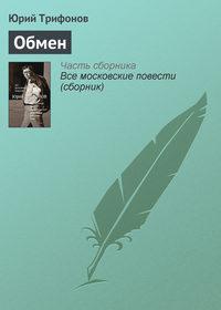 Трифонов, Юрий  - Обмен