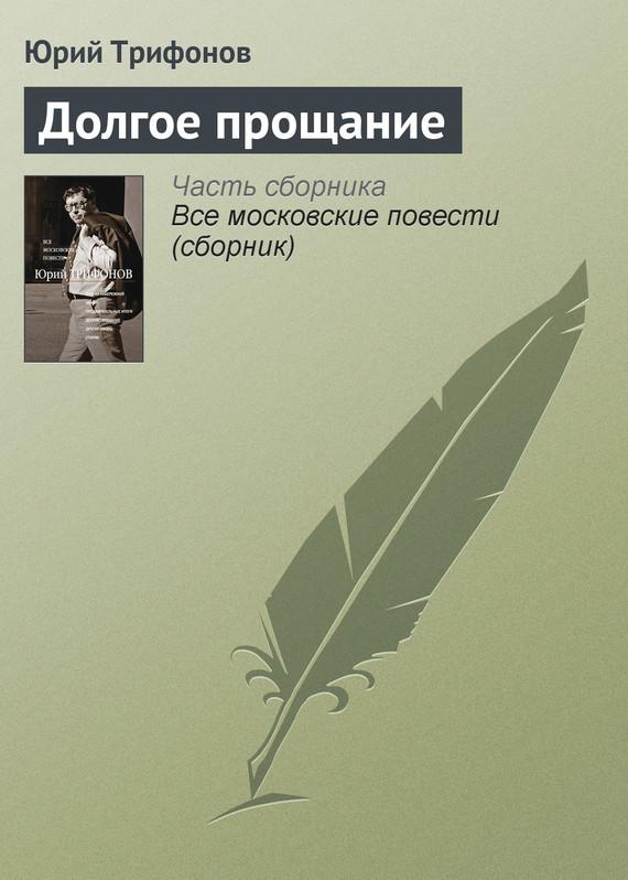 Юрий Трифонов Долгое прощание александр кабаков русские не придут сборник