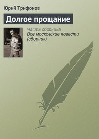 Трифонов, Юрий  - Долгое прощание