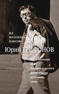 Трифонов, Юрий  - Все московские повести (сборник)