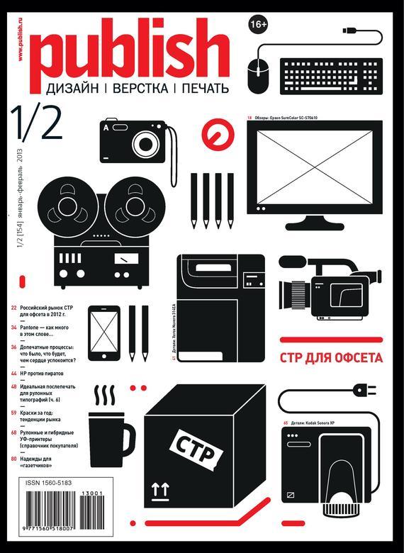 Открытые системы Журнал Publish №01-02/2013 полуприцеп маз 975800 3010 2012 г в