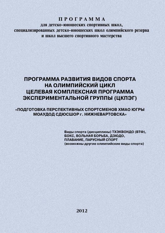 Евгений Головихин Программа развития видов спорта на олимпийский цикл. Целевая Комплексная Программа экспериментальной группы (ЦКПЭГ) авенсис в радужном хмао