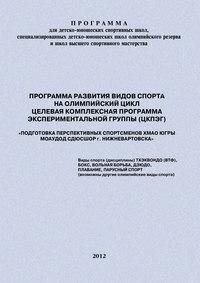 - Программа развития видов спорта на олимпийский цикл. Целевая Комплексная Программа экспериментальной группы (ЦКПЭГ)