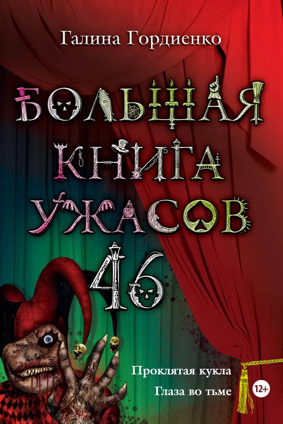 Большая книга ужасов – 46 (сборник) - Галина Гордиенко