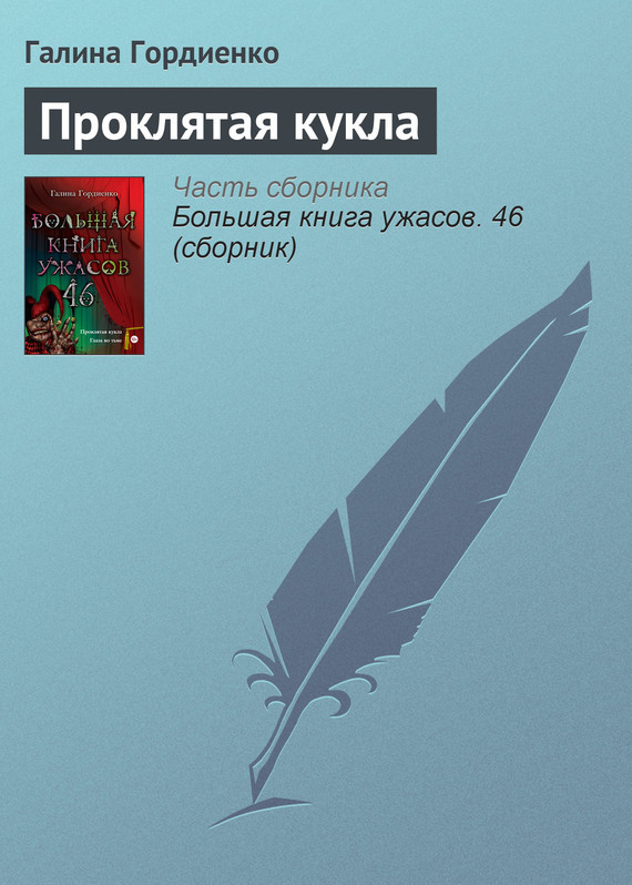 Проклятая кукла - Галина Гордиенко