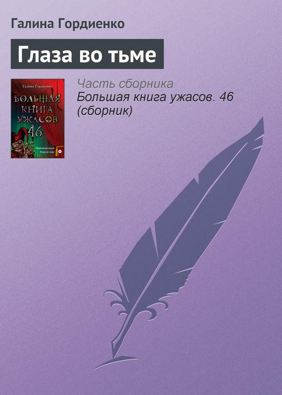 Глаза во тьме - Галина Гордиенко