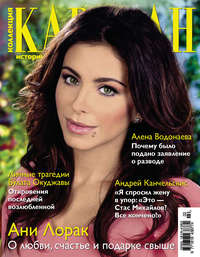 Отсутствует - Журнал «Коллекция Караван историй» &#847002, февраль 2013