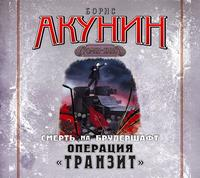 Акунин, Борис  - Операция «Транзит». Фильма девятая