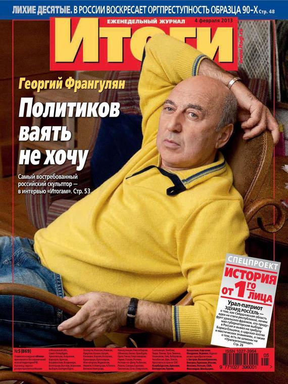 Отсутствует Журнал «Итоги» №05 (869) 2013