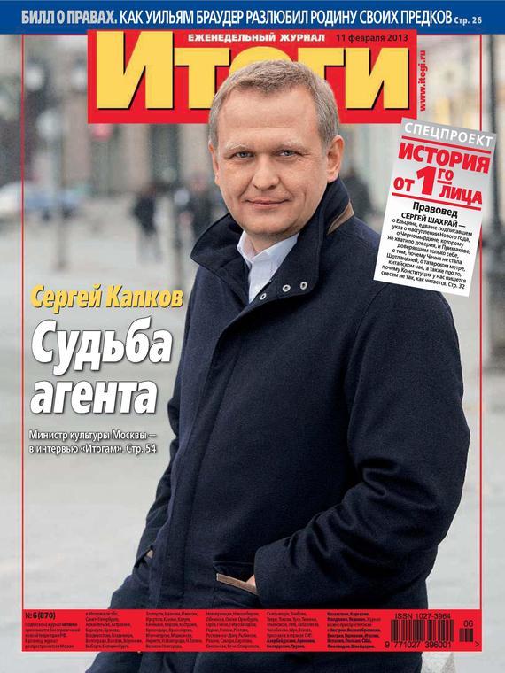 Отсутствует Журнал «Итоги» №06 (870) 2013 пошел козел на базар