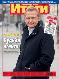 - Журнал «Итоги» №06 (870) 2013