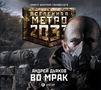 Дьяков, Андрей  - Во мрак