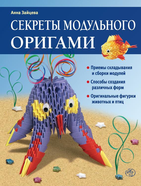 интригующее повествование в книге Анна Зайцева