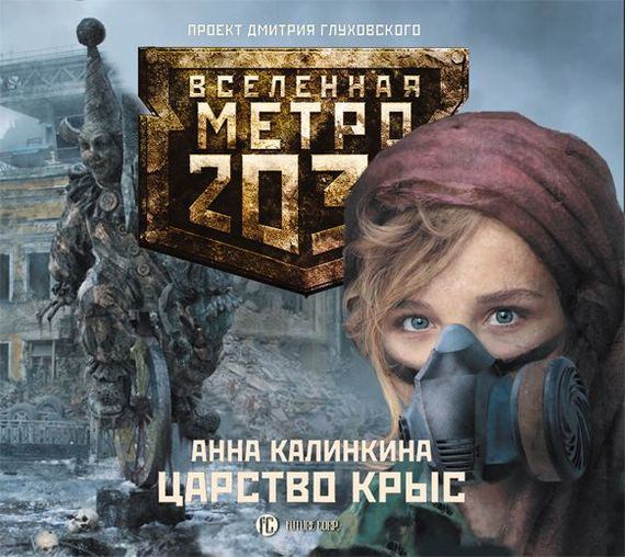 Анна Калинкина Царство крыс калинкина а в метро 2033 сумрачный свет комплект из 3 книг
