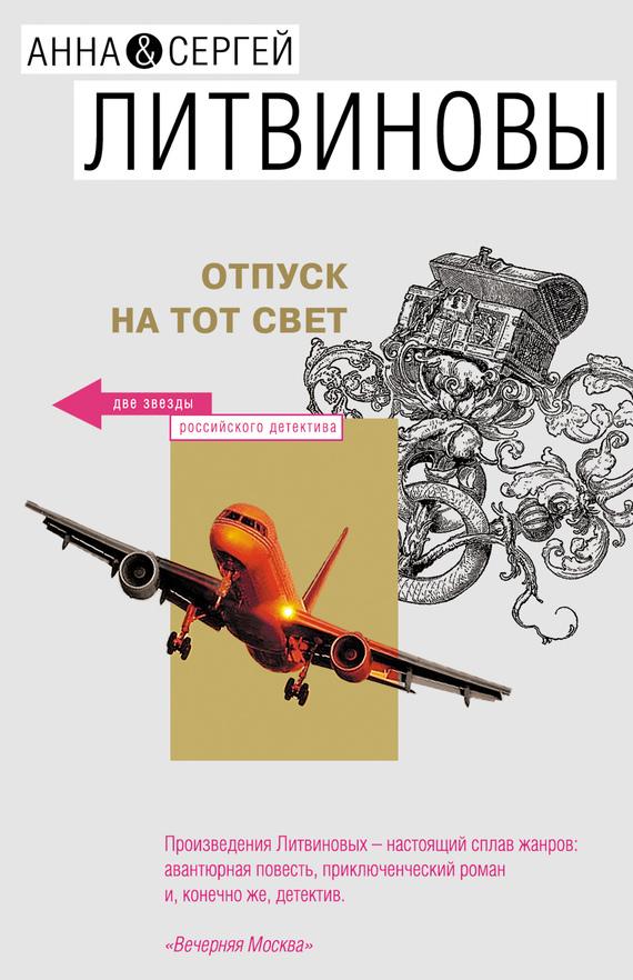 Скачать Анна и Сергей Литвиновы бесплатно Отпуск на тот свет
