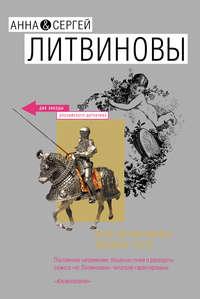 Литвиновы, Анна и Сергей  - Все мужчины любят это (сборник)
