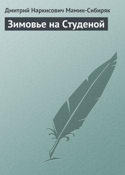 Обложка книги Зимовье на Студеной