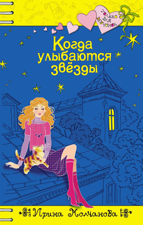 Скачать бесплатно книгу когда улыбаются звезды