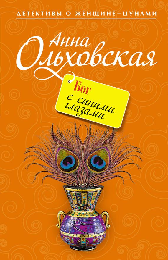 Обложка книги Бог с синими глазами, автор Ольховская, Анна