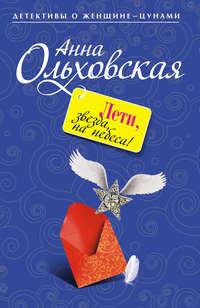 Ольховская, Анна  - Лети, звезда, на небеса!