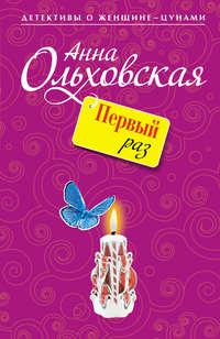 Ольховская, Анна  - Первый раз