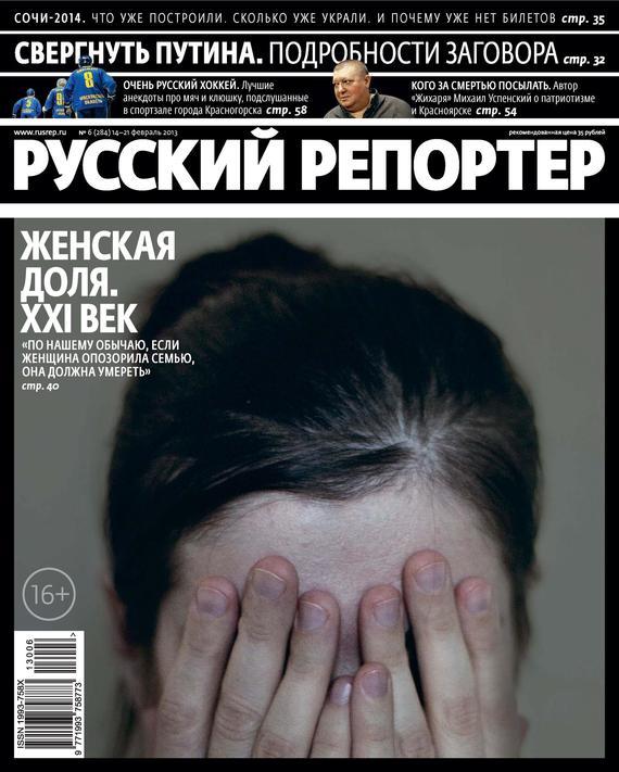 Отсутствует Русский Репортер №06/2013 русский репортер 27 2013