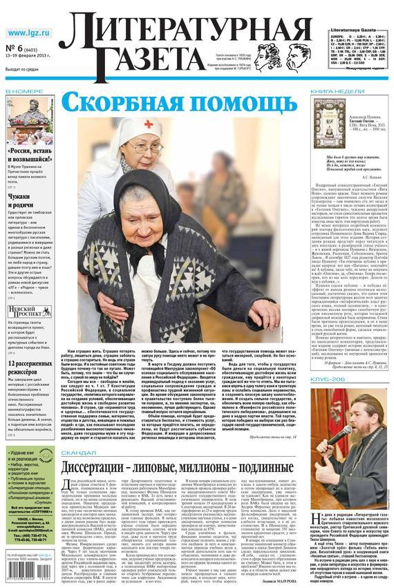 Литературная газета №06 (6403) 2013