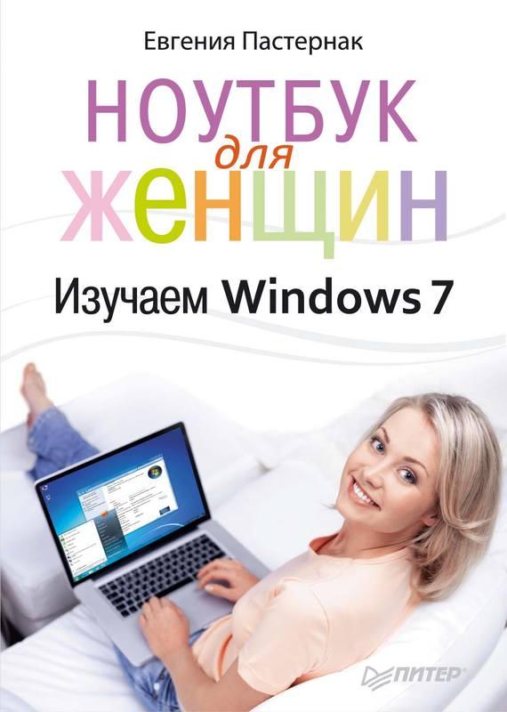 Евгения Пастернак Ноутбук для женщин. Изучаем Windows 7 денис колисниченко работа на ноутбуке с windows 7