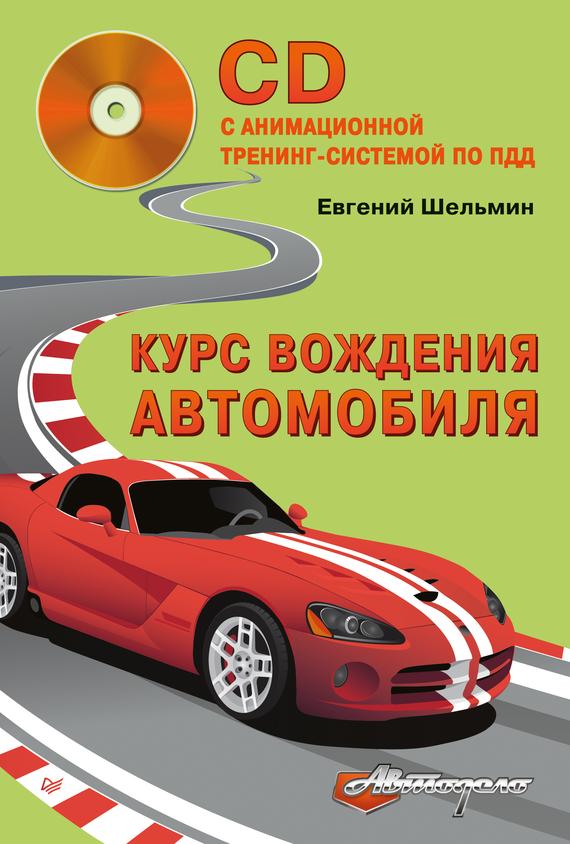 Курс вождения автомобиля - Евгений Шельмин