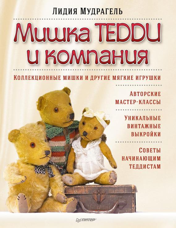 Мишка Тедди и компания - Лидия Мудрагель