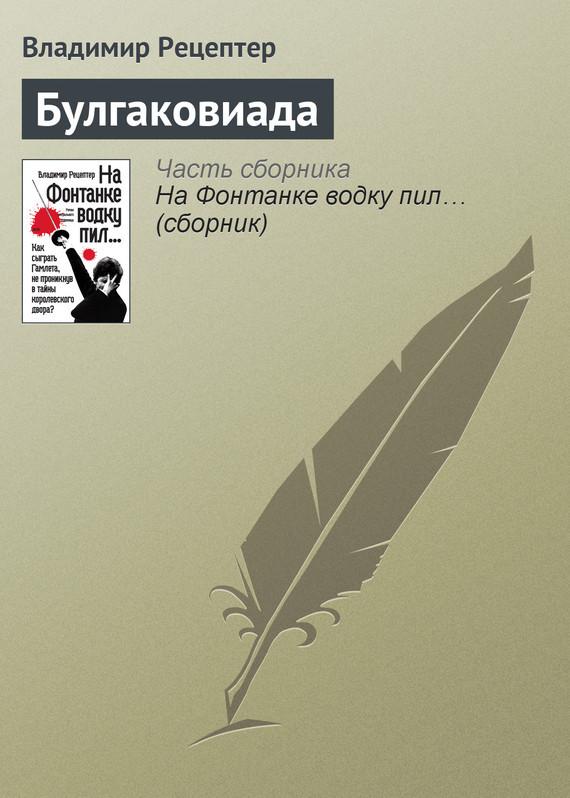 Владимир Рецептер Булгаковиада куплю квартиру в ялте евпотории