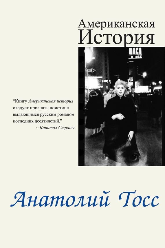 Скачать Американская история бесплатно Анатолий Тосс