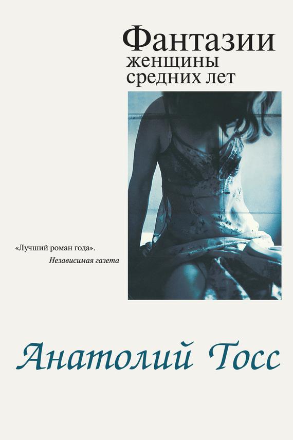 бесплатно скачать Анатолий Тосс интересная книга