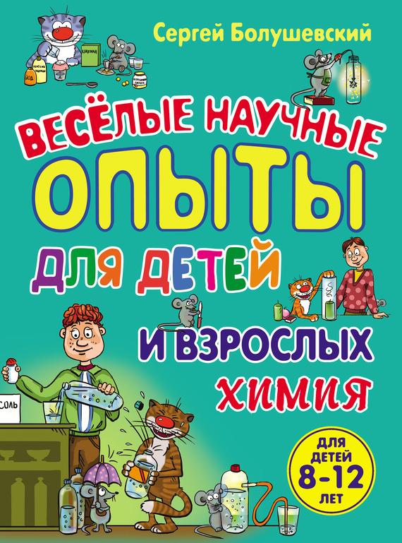 Сергей Болушевский Химия. Веселые научные опыты для детей и взрослых что в аптеке для бодибилдинга