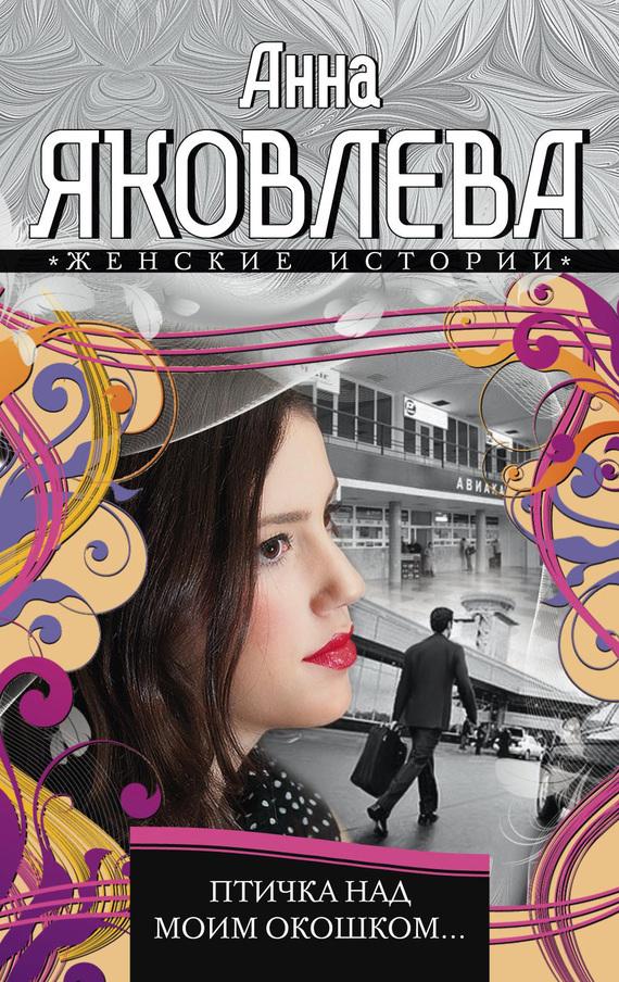 Анна Яковлева - Птичка над моим окошком