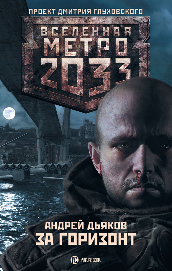 Скачать все книги вселенной метро 2033