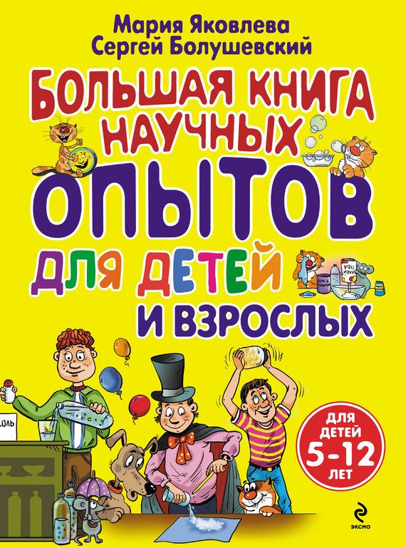 Сергей Болушевский Большая книга научных опытов для детей и взрослых
