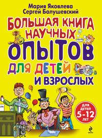 Болушевский, Сергей Владимирович  - Большая книга научных опытов для детей и взрослых