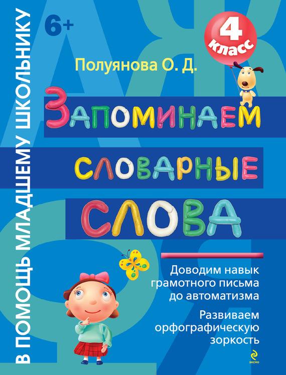Запоминаем словарные слова. 4 класс - О. Д. Полуянова