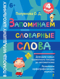 О. Д. Полуянова - Запоминаем словарные слова. 4 класс