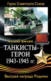 Жилин, Виталий  - Танкисты-герои 1943-1945 гг.