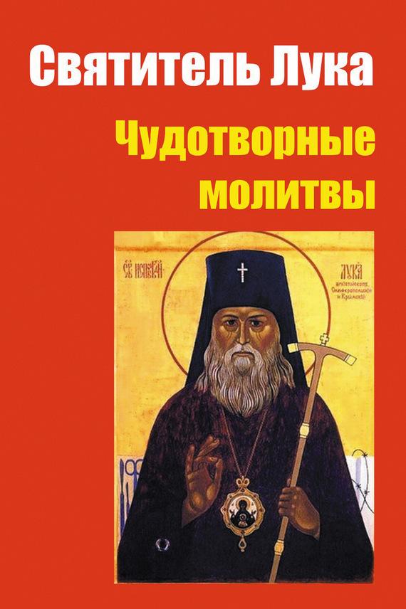 Лариса Коробач Святитель Лука: чудотворныемолитвы марущак в святитель лука исповедник целитель чудотворец page 8